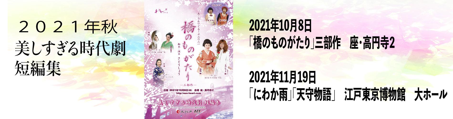 2021年秋公演 短編集